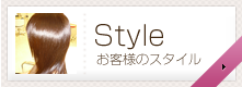 お客様のスタイル